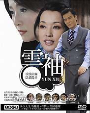アジア・韓国, ヒューマン  -36- (DVD-BOX) Yun Xiu