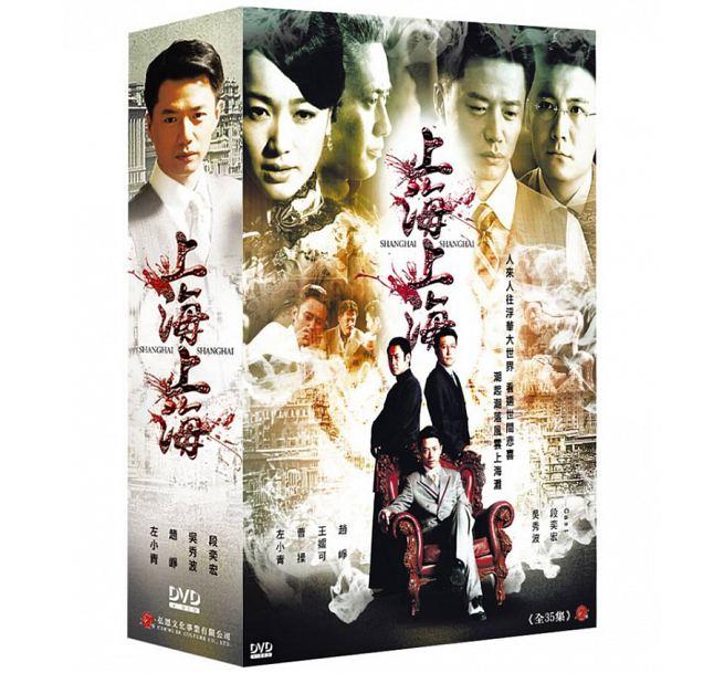 アジア・韓国, ヒューマン  -35- (DVD-BOX) Shanghai Shanghai