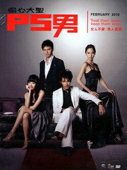 台湾ドラマ/ 偷心大聖PS男(P.S.男)-全21話- (DVD-BOX)台湾盤 PS Man