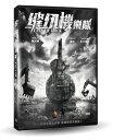 中国映画/ 縫紉機樂隊(シティ・オブ・ロック) (DVD) 台湾盤 City of Rock