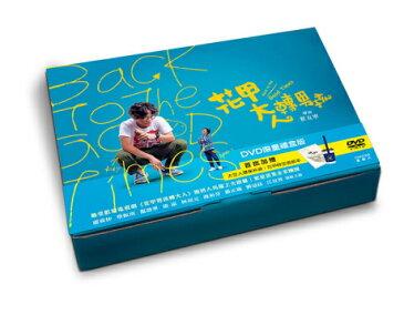 台湾映画/ 花甲大人轉男孩<ギフトボックス版>(DVD) 台湾盤 Back to the Good Times Gift Set お花畑から来た少年