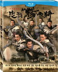 【メール便送料無料】香港映画/ 忠烈楊家將(楊家将 〜烈士七兄弟の伝説〜) (Blu-ray) 台湾盤 Saving General Yang ブルーレイ