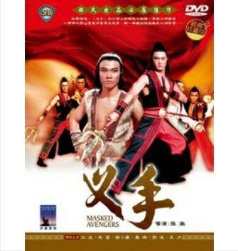 香港映画/叉手(仮面復讐拳) 1981年 (DVD)台湾盤MaskedAvengers