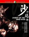 台湾映画/ 沙河悲歌(しゃーはーえれじー)(DVD) 台湾盤 Lament of the Sand River