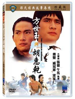 香港映画/方世玉與胡惠乾(続・嵐を呼ぶドラゴン) 1976年 (DVD)台湾盤TheShaolinAvengers