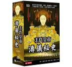 台湾ドキュメンタリー/ 末代皇帝溥儀秘史 -全49話- (DVD-BOX) 台湾盤 ラストエンペラー 愛新覚羅溥儀 あいしんかくらふぎ