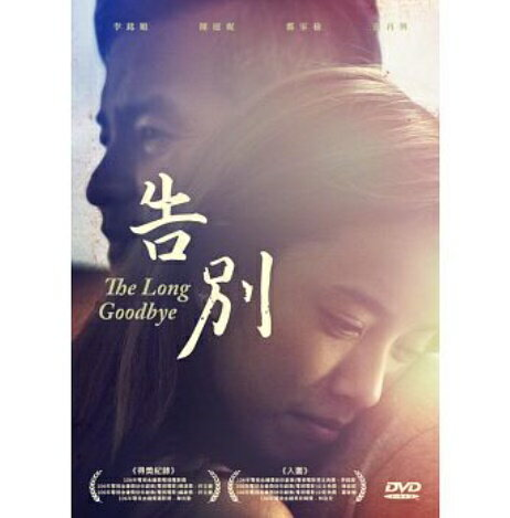 台湾映画/ 告別 (DVD) 台湾盤 The Long Goodbye