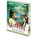香港映画/ 真白蛇傳(新白蛇伝)[1978年・林青霞&秦祥林...