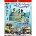 台湾映画/ 熱帶魚[1995年](DVD) 台湾盤 Tropical Fish