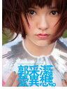 【メール便送料無料】郭采潔/愛異想 (CD) 台湾盤 アンバー・クオ
