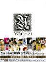 【送料無料】孫燕姿(ステファニー・スン)/My Story[ベストアルバム]2CD