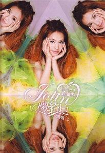 蔡依林/絶版公主 蔡依林 Jolin 夢綺地 精選 <ベストアルバム> (3CD+DVD) 台湾盤 ジョリン・...