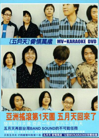 【メール便送料無料】五月天/愛情萬歳 MV+KARAOKE DVD(DVD) 台湾盤 メイデイ MAYDAY