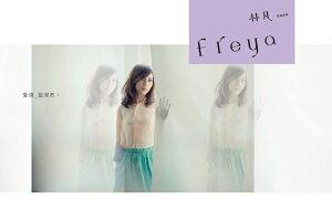 林凡(フレヤ・リン)/ 愛情 很突然 [永恆精裝版] (CD) 台湾盤