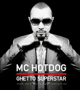 【メール便送料無料】MC Hotdog (MCホットドッグ)/貧民百萬歌星 (CD) 台湾盤