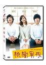 【メール便送料無料】韓国映画/ 桃の木 哀しき双子の物語 (DVD) 台湾盤 The Peach Tree