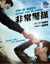 韓国映画/最後まで行く (DVD) 台湾盤 A HARD DAY/TAKE IT TO THE END