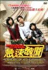 韓国映画/ 過速スキャンダル (DVD) 台湾盤 Speeding Scandal