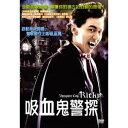 韓国映画/ 吸血刑事ナ・ドヨル (DVD
