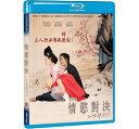 韓国映画/ 春香秘伝 The Servant 房子伝 (Blu-ray) 台湾盤 ブルーレイ