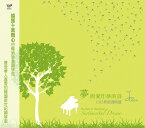 【メール便送料無料】ザ・デイドリーム/ The Best of Daydream Sentimental Dream (CD) 台湾盤 The Daydream ザ・ベスト・オブ・デイドリーム・センチメンタル・ドリーム 夢與愛作夢的詩-白日夢浪漫精選