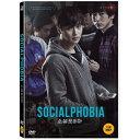 【メール便送料無料】韓国映画/ ソーシャルフォビア (DVD) 韓国盤 SOCIALPHOBIA