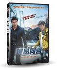 韓国映画/ コンフィデンシャル/共助 (DVD) 台湾盤 Confidential Assignment コンジョ
