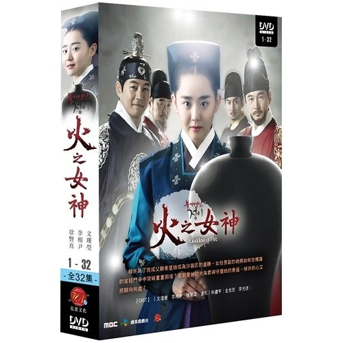 アジア・韓国, 韓国  -32- (DVD-BOX) The Goddess of Fire, Jeongi