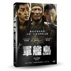 【メール便送料無料】韓国映画/ 軍艦島 (2DVD) 台湾盤 The Battleship Island