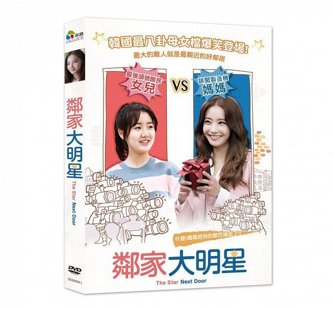 アジア・韓国, 韓国  (DVD) The Star Next Door