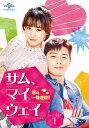 韓国ドラマ/ サム、マイウェイ〜恋の一発逆転!〜 -第1話〜第8話- (DVD-BOX 1) 日本盤