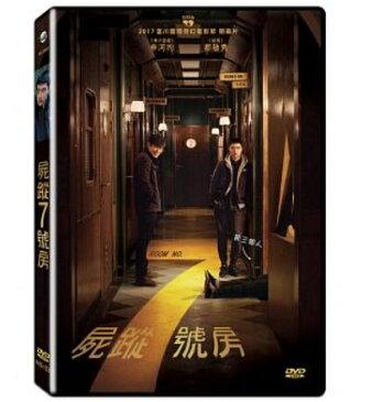 韓国映画/ 7号室 (DVD) 台湾盤 Room No.7