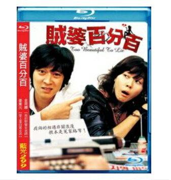 韓国映画/ 彼女を信じないでください (Blu-ray) 台湾盤 Too beautiful to Lie ブルーレイ