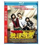 韓国映画/ 過速スキャンダル (Blu-ray) 台湾盤 Speeding Scandal ブルーレイ