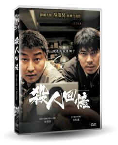 韓国映画/ 殺人の追憶<デジタルリマスター版> (DVD) 台湾盤 Memories of Murder