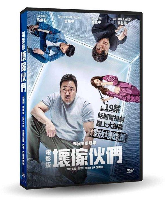 韓国映画/ バッドガイズ:THE MOVIE (DVD) 台湾盤 The Bad Guys: Reign of Chaos