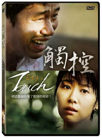 アジア・韓国, ヒューマン  Touch (DVD)
