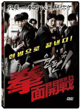 韓国映画/ ワンパンチ (DVD) 台湾盤 One Punch