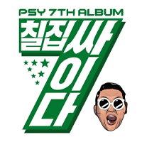 ★ポスター付★PSY/PSYだ-7集(CD)韓国盤サイ