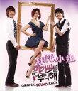 韓国ドラマOST/お嬢さんをお願い (CD+DVD) 台湾盤 お嬢さまをお願い! お嬢さんをよろしく