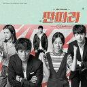 韓国ドラマOST/ タンタラ (CD+DVD) 台湾盤 ENTERTAINER