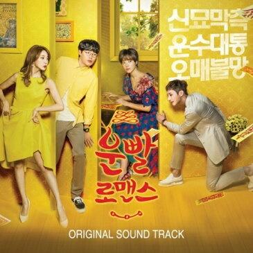 【メール便送料無料】韓国ドラマOST/ 運勢ロマンス (CD) 韓国盤 LUCKY ROMANCE