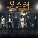【メール便送料無料】韓国ドラマOST/ モンスター <再発売版> (CD) 韓国盤 MONSTER