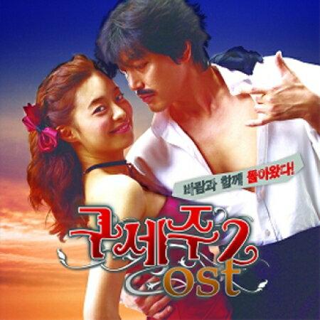 韓国映画OST/ 救世主 2 (CD) 韓国盤 Oh My God 2