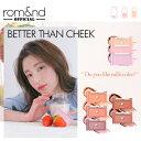 【rom&nd(ロムアンド)公式】better than cheek milk series 3色 /ベターザンチーク 牛乳シリーズ 3色/大人気/チーク/ 血色チーク パウダー /韓国コスメ