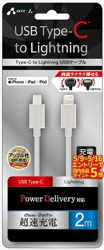 【5/9〜5/16 エントリーでP5倍 最大48.5倍】 USB Type-C to Lightningケーブル 2m 母の日