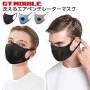 GT-MOBILE マスク 洗える エアベンチレーターマスク マスク 黒 キャップ ブラック ひんやり 冷感マスク 繰り返し使える 冷感 黒マスク キャップ付き スポーツ用 息しやすい
