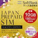 プリペイドsim 日本 softbank プリペイドsimカード simカード プリペイド sim card 10GB 最大180日 マルチカットsim MicroSIM NanoSIM ソフトバンク 携帯 携帯電話 母の日・・・