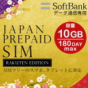 【P10倍】 プリペイドsim 日本 softbank プリペイドsimカード simカード プリペイド sim card 10GB 最大180日 マルチカットsim MicroSIM NanoSIM ソフトバンク 携帯 携帯電話・・・