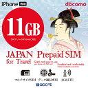 プリペイドsim 日本 docomo 11gb 60日間 iPhone専用 プリペイドsimカード プリペイド simカード sim 携帯電話 マルチカットsim MicroSIM NanoSIM ドコモ 携帯 シムカード 父の日・・・